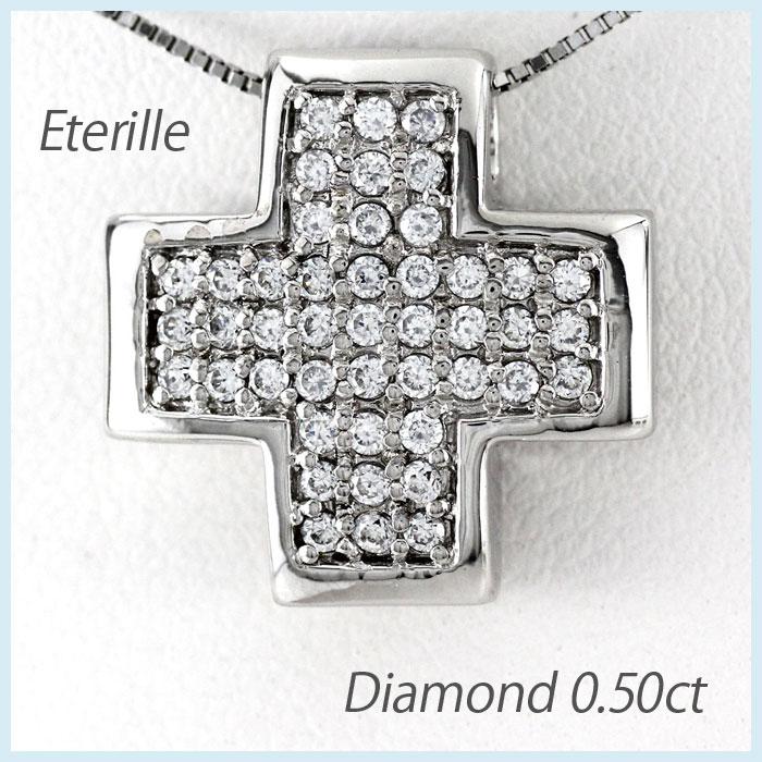 【10%OFF】プラチナ ネックレス ダイヤモンド ペンダント レディース クロス 十字架 パヴェ 0.5カラット pt900