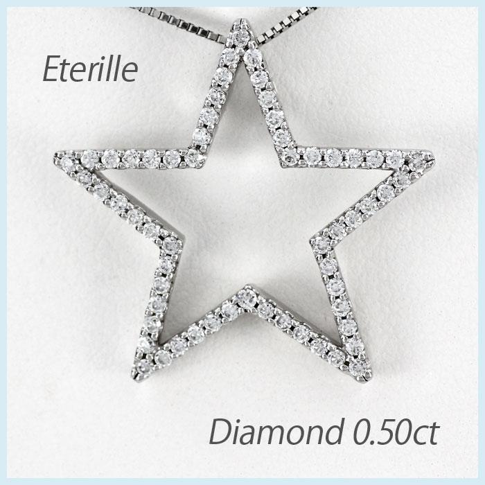 【10%OFF】ネックレス ダイヤモンド ペンダント レディース スター 星形 0.5カラット ゴールド k18 18k 18金