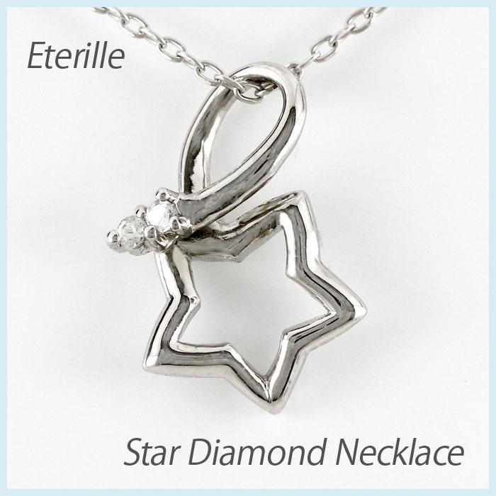 【10%OFF】ダイヤモンド ネックレス ペンダント レディース スター 星 シンプル プチ プラチナ pt900