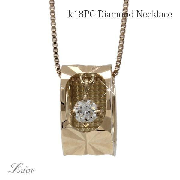 ネックレス レディース 一粒 ダイヤモンド ブラ 18金 ペンダント ネックレス 誕生日 プレゼント【4月の誕生石】【k18PG】【送料無料】