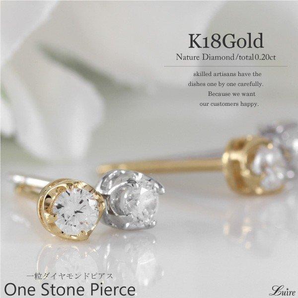 ピアス 一粒 ダイヤモンド スタッド ピアス シンプル K18ゴールド K18WG/YG/PG ギフト 自分ご褒美