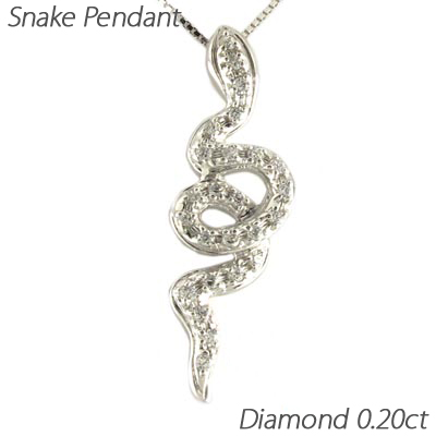 ダイヤモンド ネックレス ペンダント レディース 蛇 へび スネーク アニマル 金運 お守り プラチナ pt900 0.2カラット
