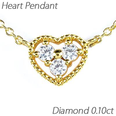ハート ネックレス ダイヤ ペンダント レディース ダイヤモンド プチ ミル 0.1カラット ゴールド k18 18k 18金