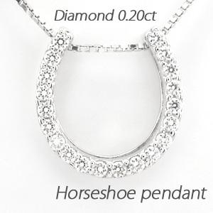 【500円OFFクーポン】ダイヤモンド ネックレス ペンダント レディース ホースシュー 馬蹄 プラチナ pt900 0.2カラット