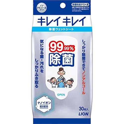 在庫処分 キレイキレイ 99.99%除菌ウェットシート 激安超特価 お得 30枚