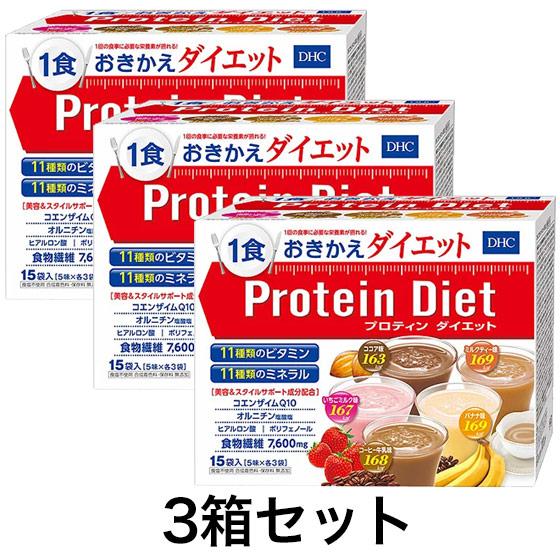 【DHCプロティンダイエット】ドリンクタイプ15袋×3箱セット/ポリフェノール・食物繊維・ヒアルロン酸・コエンザイムQ10