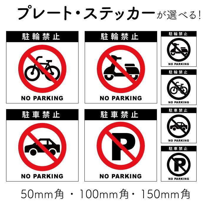 10枚セット【駐車禁止】【駐輪禁止】駐車禁止マーク プレート 注意ステッカー 注意看板 ピクト看板