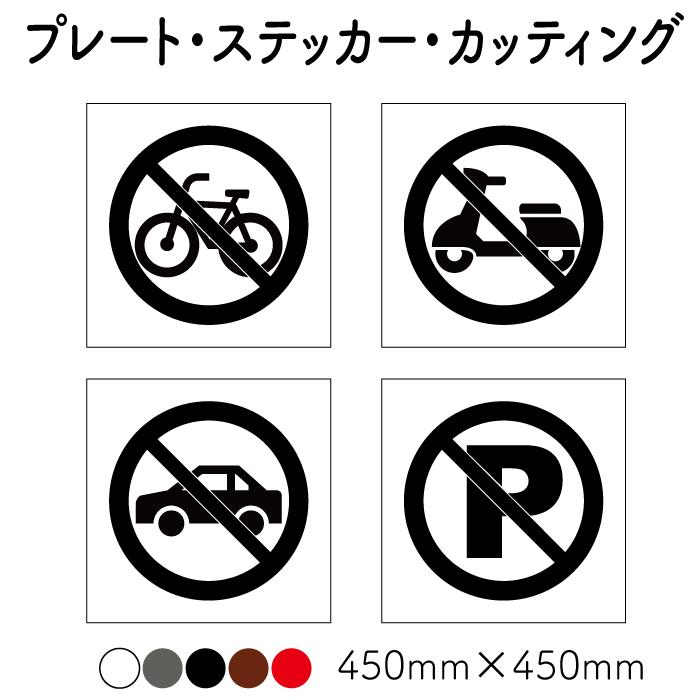 5枚セット【駐車禁止】【駐輪禁止】駐車禁止マーク プレート カッティングステッカー 注意ステッカー 注意看板 ピクト看板