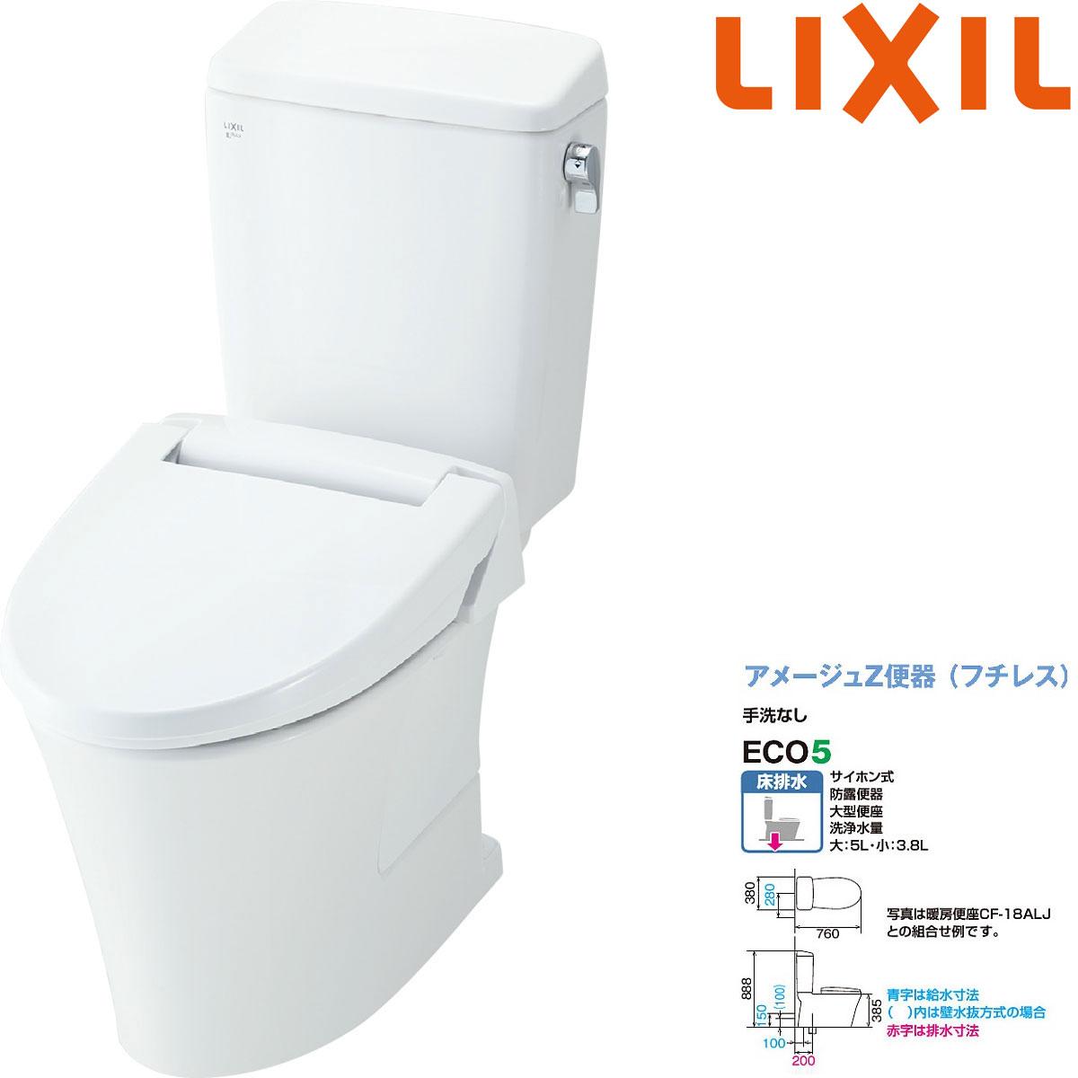 LIXIL(INAX) アメージュZ便器(フチレス) 床排水 手洗なし ECO5 YBC-ZA10S+DT-ZA150E/BN8、カラー(オフホワイト)