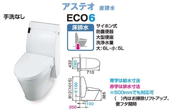 2019人気の アステオ 手洗なし 床排水 ECO6 YBC-A10S+DT-355J:etile ショップ-木材・建築資材・設備