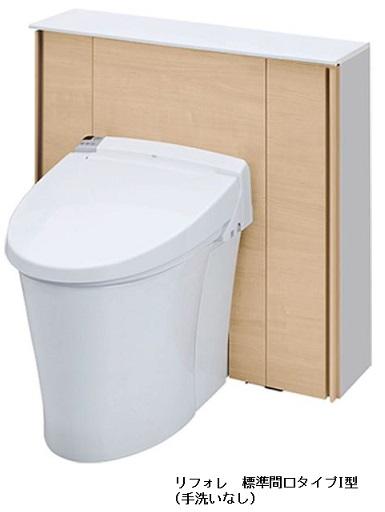 リフォレ 床排水 キャビネット仕様:標準I型(手洗なし) 便器仕様:H グレードH5 YDS-H2HX51X5-R インテリアリモコン