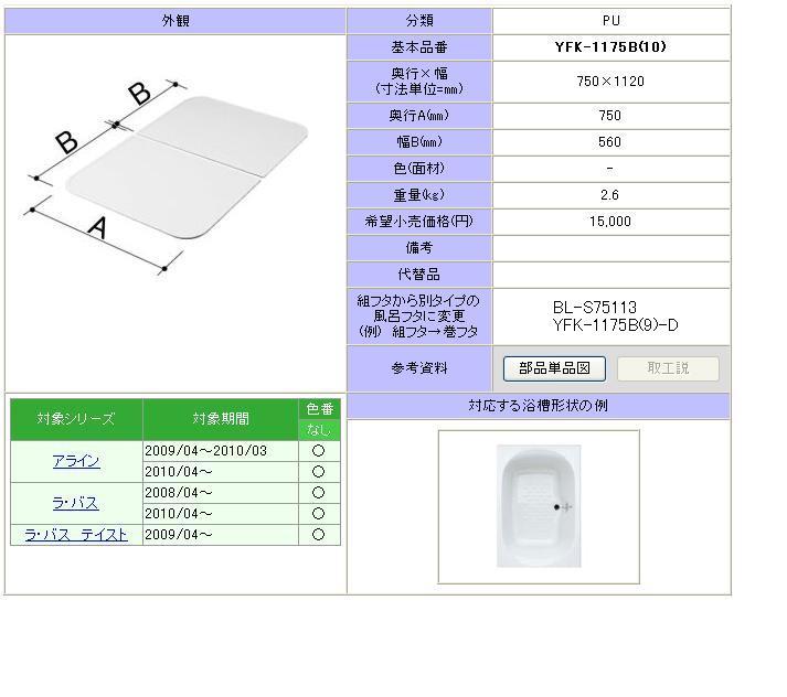 LIXIL(INAX) 組フタ 1150用組フタ(2枚) YFK-1175B(10)