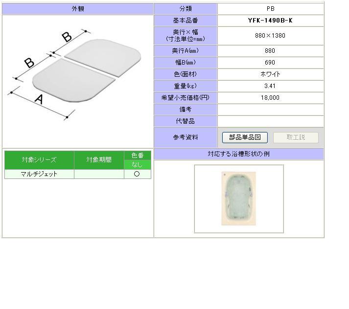 LIXIL(INAX) 組フタ 1400用組フタ(2枚) YFK-1490B-K