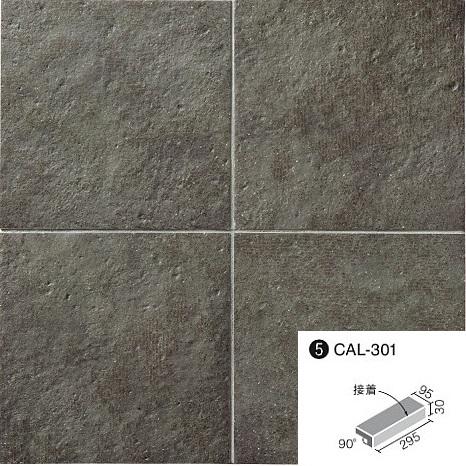 カリッサ 300x100mm角垂れ付き段鼻(接着) CAL-301/2