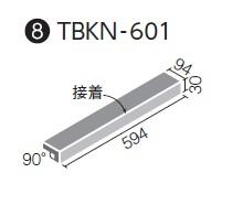 INAX ★出荷単位:ケース(6枚入)  陶墨染2(とうぼくせん) 600x100mm角垂れ付き段鼻(接着) TBKN-601/2