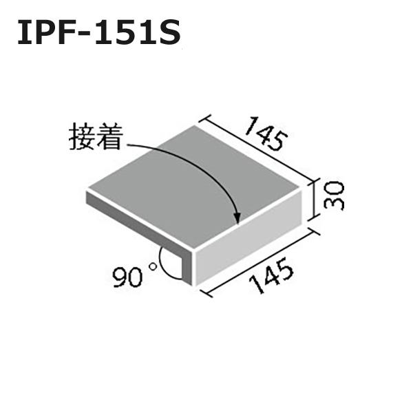バレンシアコット 150mm角垂れ付き段鼻(接着) IPF-151S/VC-2