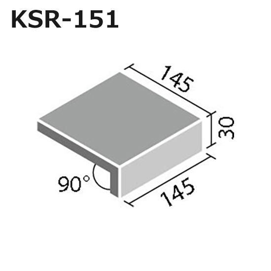 LIXIL(INAX) 陶絣(とうかすり) 150mm角垂れ付き段鼻 KSR-151/5