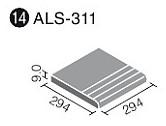 INAX 出荷単位:ケース 保障 12枚入 人気ショップが最安値挑戦 外装床タイル アレス ALS-311 12 300mm角段鼻