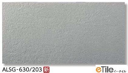 LIXIL(INAX) 外装床タイル アレスグランデ 600x100mm角垂れ付き段鼻(接着) ALSG-601/203