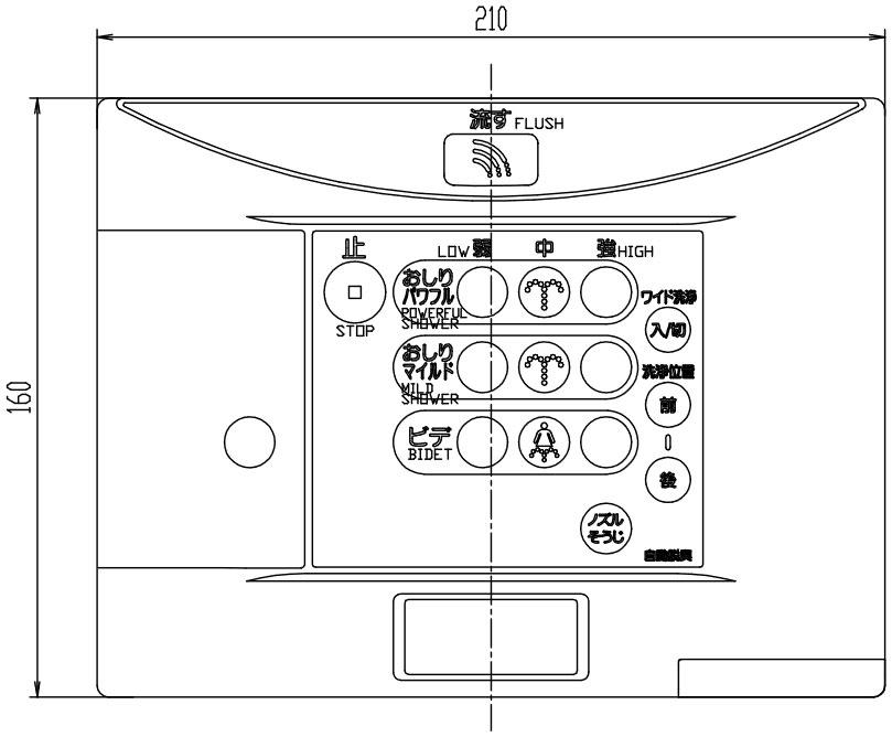 シャワートイレ リモコン センサー大便器用壁リモコン 100V電源・擬音無 354-1073B