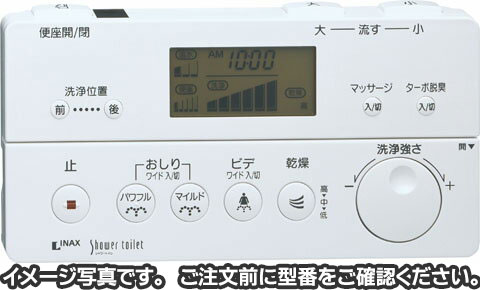 シャワートイレ リモコン サティス DV-316U・DT-386Uタイプ用 壁リモコン 354-1246-SET