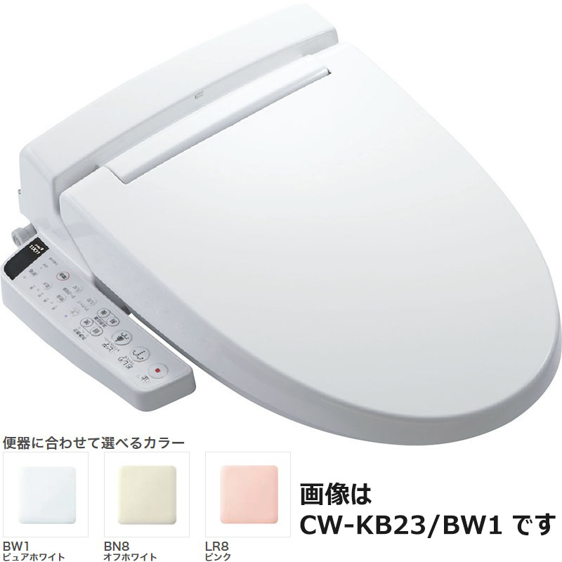 LIXIL(INAX) シャワートイレ KBシリーズ CW-KB23/BN8(オフホワイト)