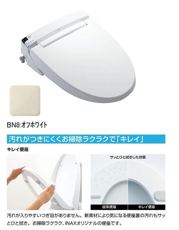 LIXIL(INAX) シャワートイレ KAシリーズ 密結式便器用 CW-KA21QA/BN8