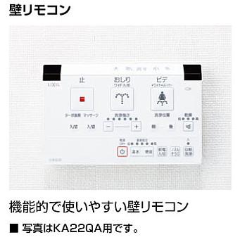 LIXIL(INAX) シャワートイレ KAシリーズ アメージュZ便器専用 CW-KA22QC/LR8