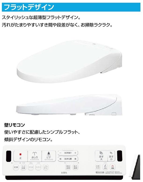 LIXIL(INAX) シャワートイレ NEW PASSO フルオート・リモコン式 CW-EA22QC ニューパッソ 壁リモコン