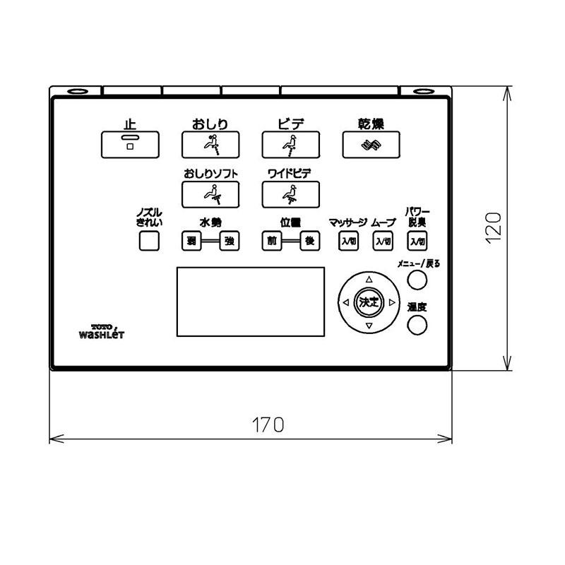 TOTO ネオレストRH0 TCF9756用リモコン TCM1182-2S レターパック配送商品