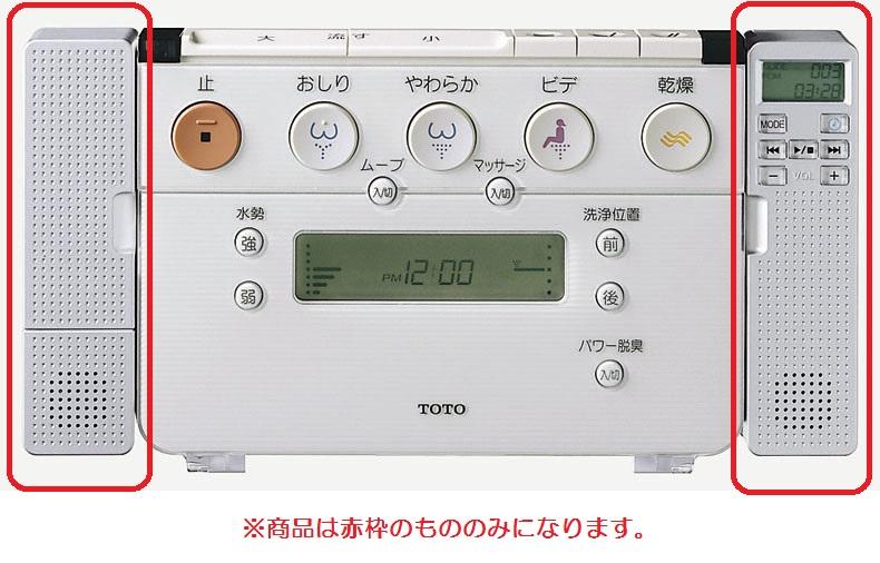 【TOTO】【ウォシュレットリモコン】 TOTO TCF4130ACY用サウンドリモコン組品 TCM52R