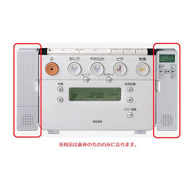 TOTO ウォシュレットリモコン TCF4130ACY用サウンドリモコン組品 TCM52R
