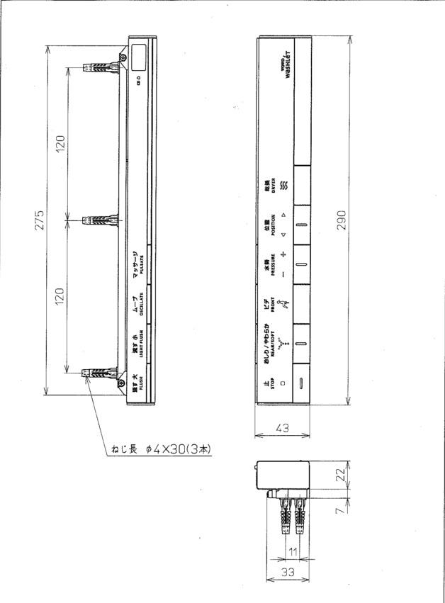 TOTO ウォシュレットリモコン TCF9562J用スティクリモコン TCM1319S