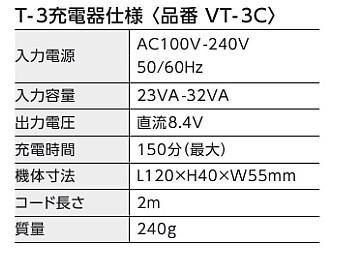 LIXIL(INAX) ヴィブラートT-3用充電器 VT-3C