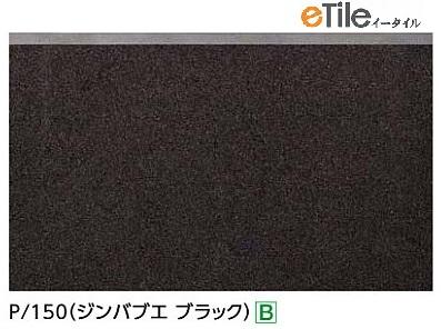 LIXIL(INAX) アーストンステップIII(汚垂れ石) 900x600角平 ESSPT-960P/150