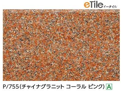 【LIXIL】 アーストンステップ&#8546(汚垂れ石) 900x600角平 ESSPT-960P/755