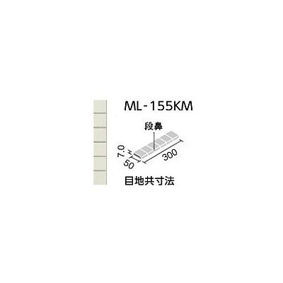 LIXIL(INAX) 内装床 水まわり床タイル ミルルフロア 50mm角片面取紙張り ML-155KM/6
