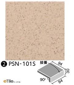 厨房用床タイル 100mm角垂れ付き段鼻(接着) PSN-101S/4N