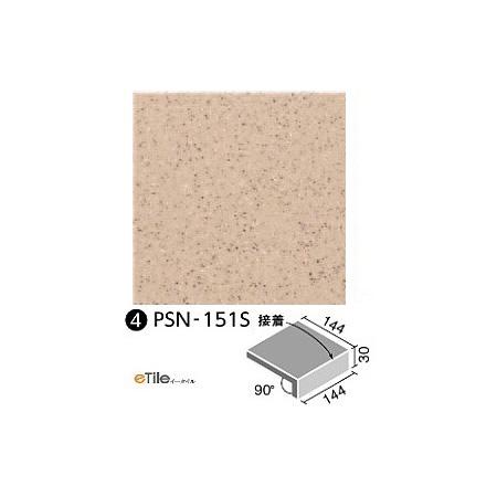 内装床 厨房用床タイル 150mm角垂れ付き段鼻(接着) PSN-151S/4N