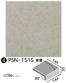 LIXIL(INAX) 内装床 厨房用床タイル 150mm角垂れ付き段鼻(接着) PSN-151S/7N
