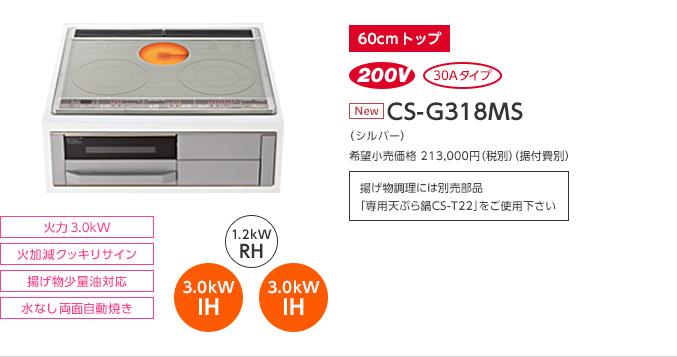 ダブルIH G318Mシリーズ(60cmトップ) シルバー CS-G318MS