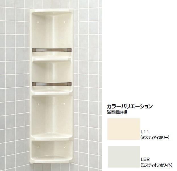 LIXIL(INAX) 浴室収納棚(隅付) YR-312/○○