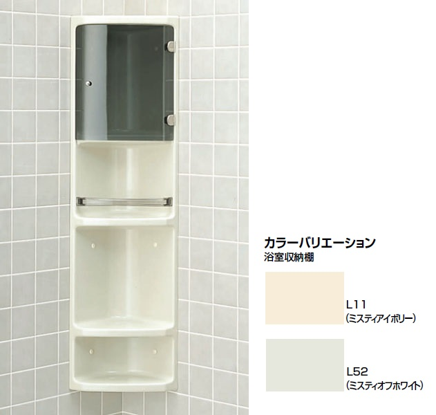 浴室収納棚 扉付(隅付) YR-312T/○○ 企業様限定商品