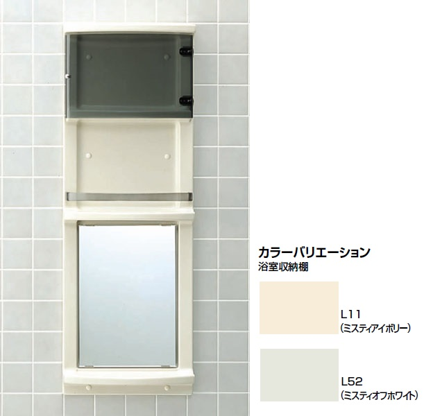LIXIL(INAX) 浴室収納棚 鏡・扉付(平付) YR-412GT/○○
