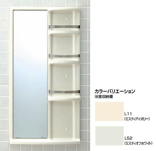 企業様限定商品 浴室収納棚 鏡付(平付) YR-612G/○○
