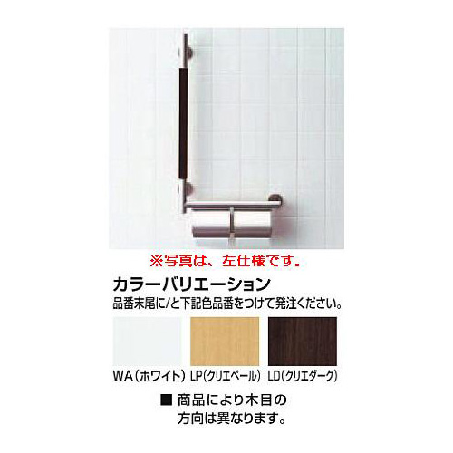 手すりKMタイプ 紙巻器付(右仕様) KF-M10WR/○