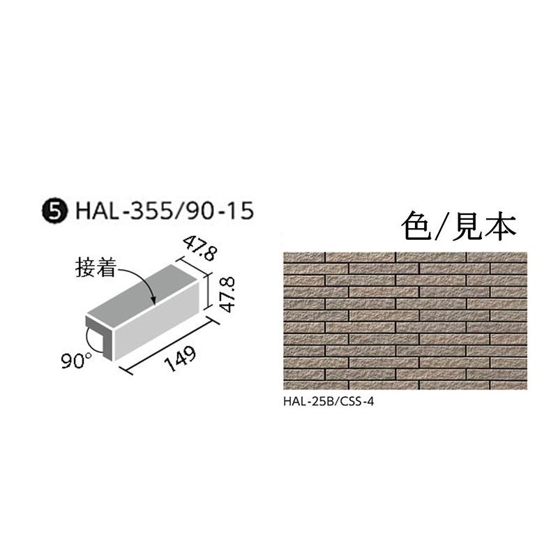 HALALLシリーズ セラヴィオ S(割肌面ボーダー) HAL-355/90-15/CSS-4 90°屏風曲 (接着)