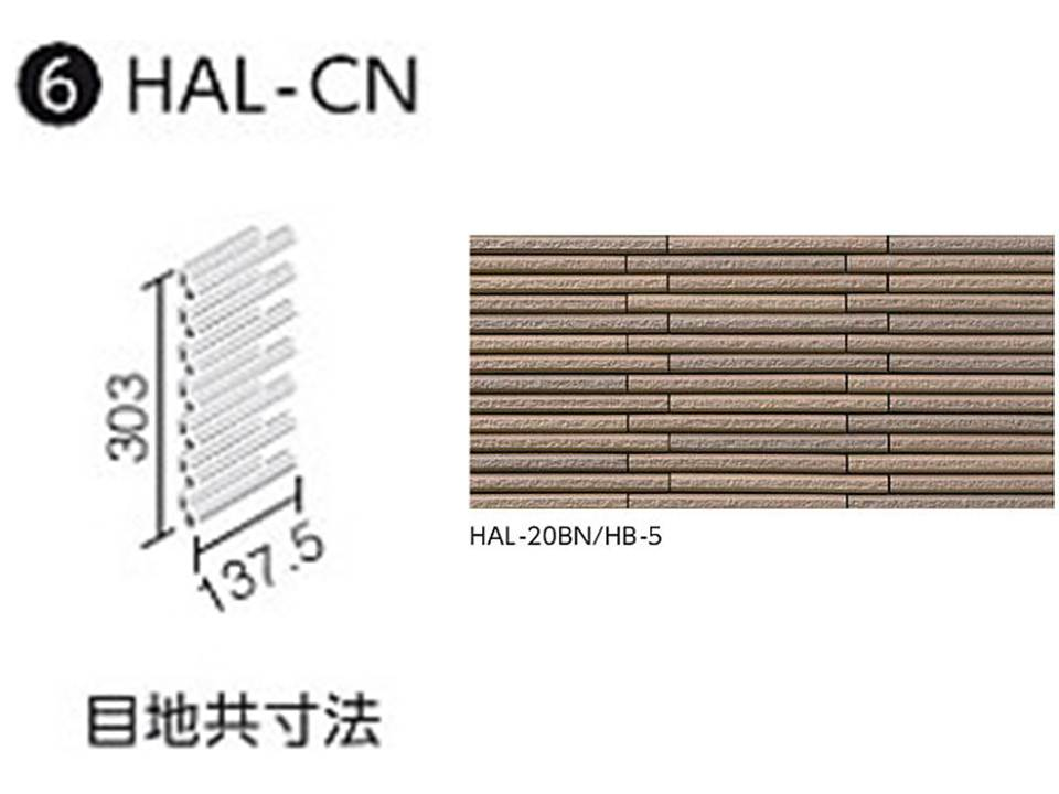 HALPLUSシリーズ 細割ボーダー HAL-CN/HB-5 出隅用平ネット張り [標準割面](馬踏目地)