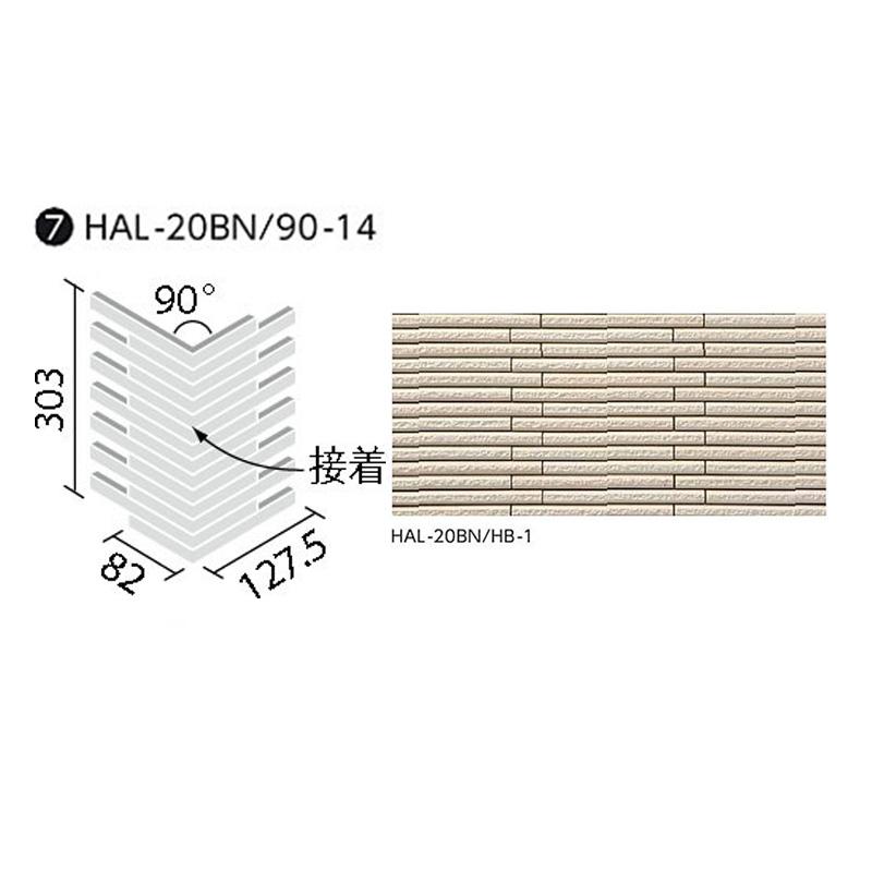 LIXIL(INAX) HALPLUSシリーズ 細割ボーダー 90°曲ネット張り [標準割面](馬踏目地)(接着) HAL-20BN/90-14/HB-1