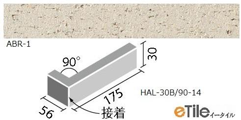 LIXIL(INAX) HALPLUSシリーズ アクセントボーダー 90°曲[ラフ面](接着) HAL-30B/90-14/ABR-1 外装壁タイル